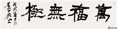 黄正明-万福无极- 35cm-138cm